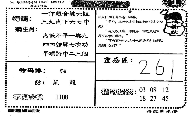 053期无敌猪哥-1(黑白)