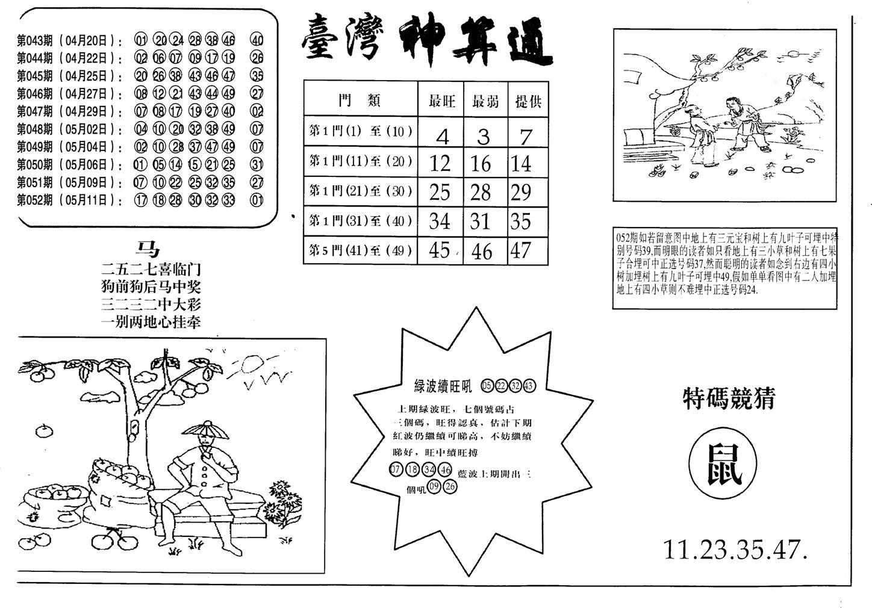 053期老潮汕台湾神算(黑白)