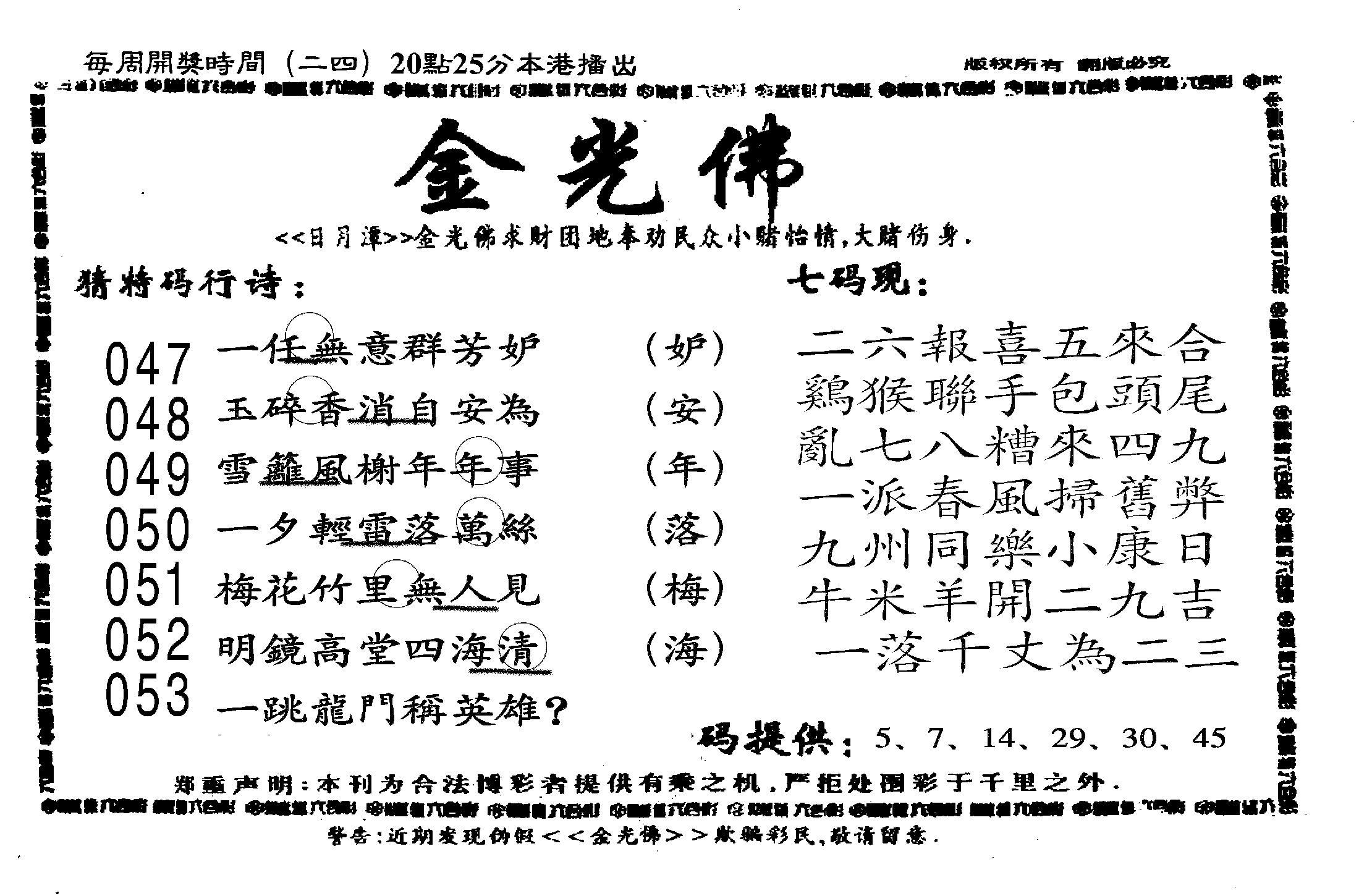 053期新金光佛(黑白)