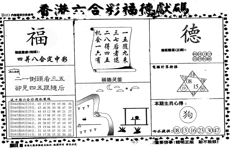 053期德福献码信封(黑白)