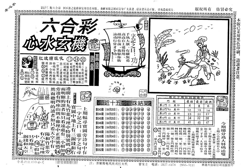 053期老版心水玄机(黑白)