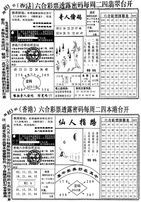 053期印仔小四合B(黑白)