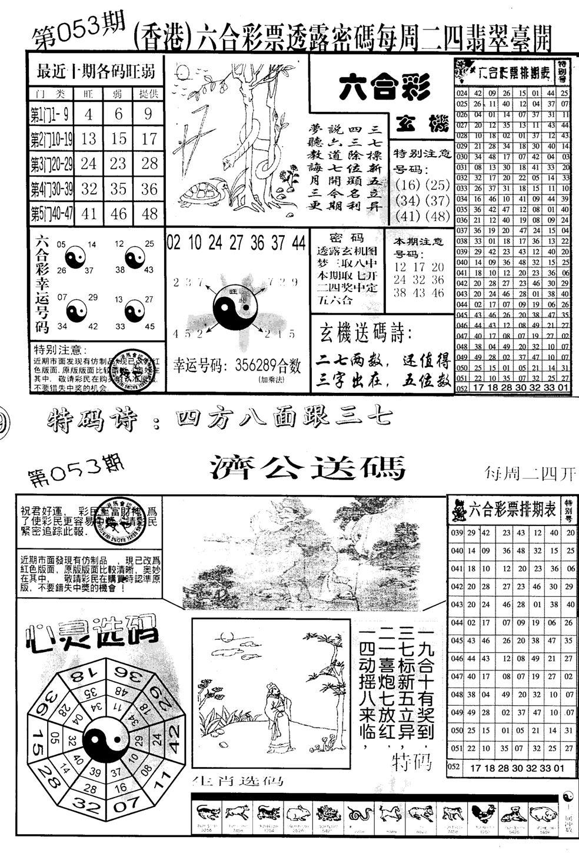 053期中版小四合B(黑白)