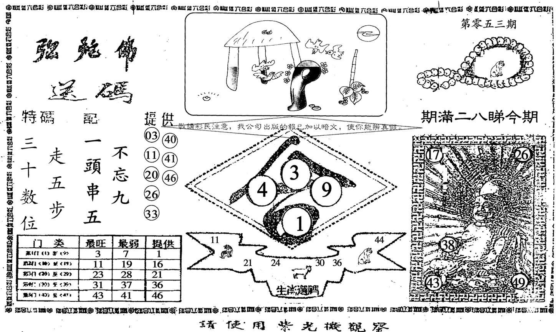 053期老弥陀佛(黑白)