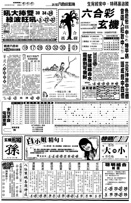 053期另版跑狗A(正面)(黑白)