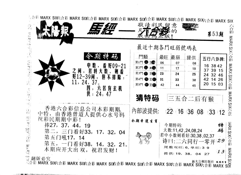 053期另版太阳报(黑白)