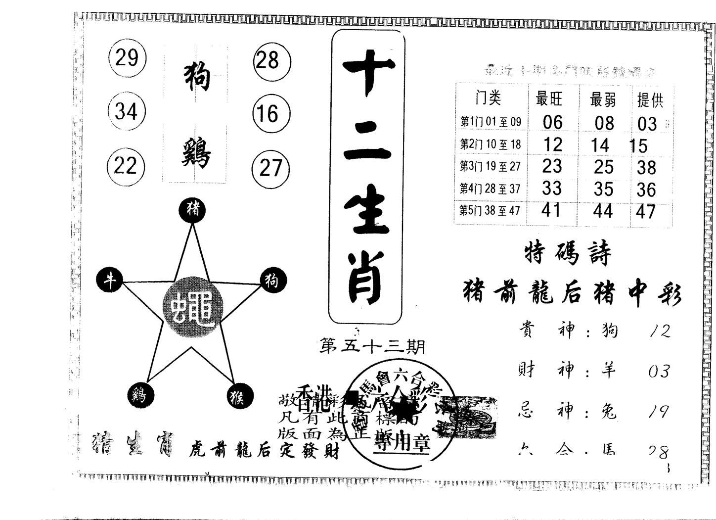 053期另版十二生肖(黑白)
