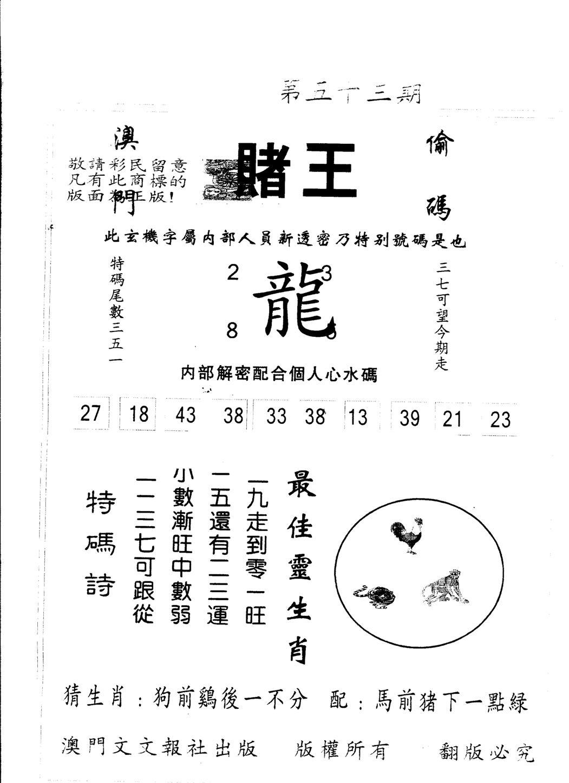 053期另版赌王(黑白)