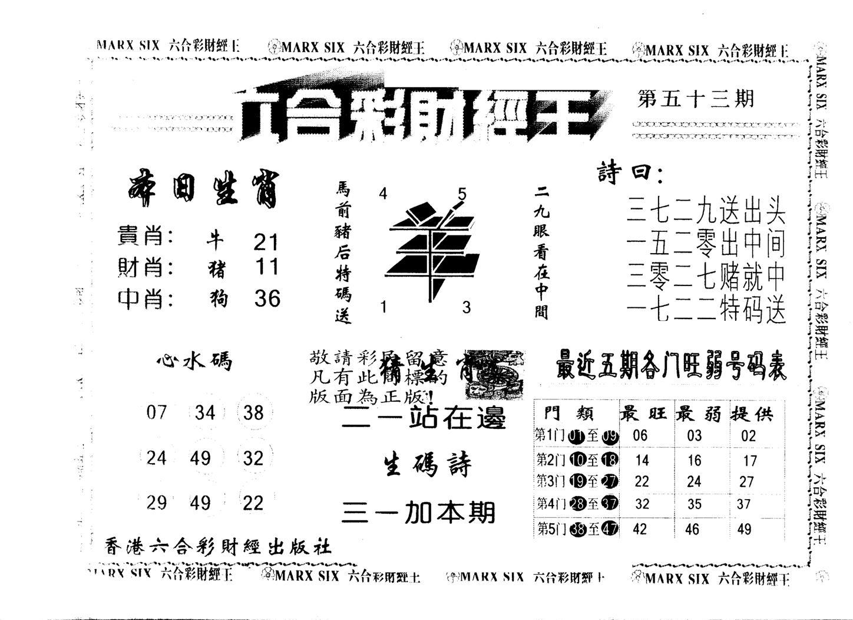 053期另版财经王一(黑白)