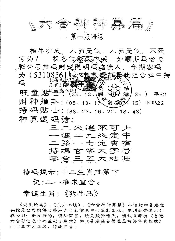 053期另版六合神算篇(黑白)