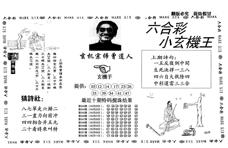 053期另小玄机王(黑白)