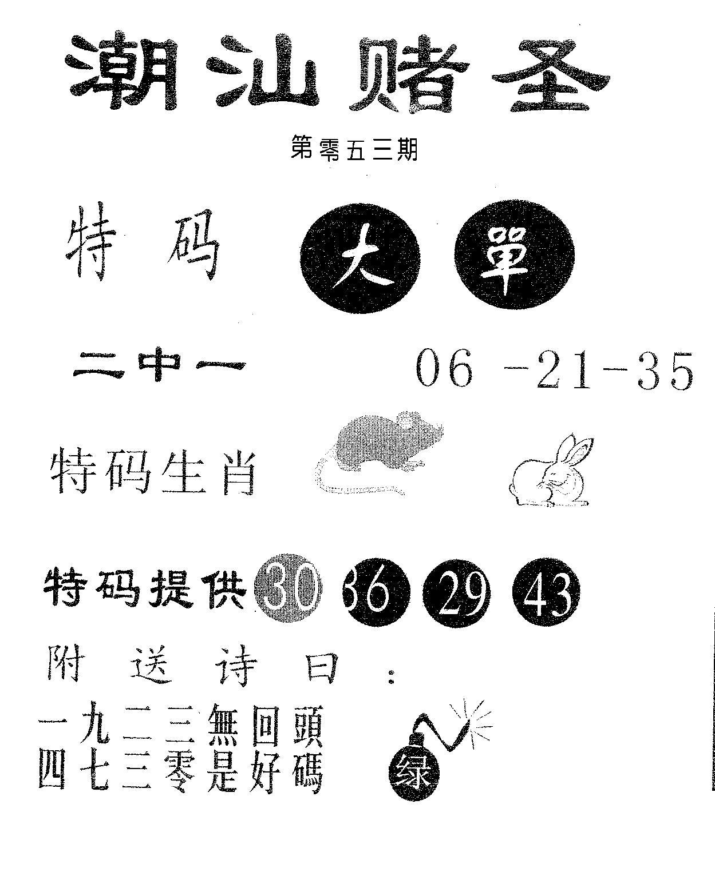 053期潮汕赌圣(黑白)