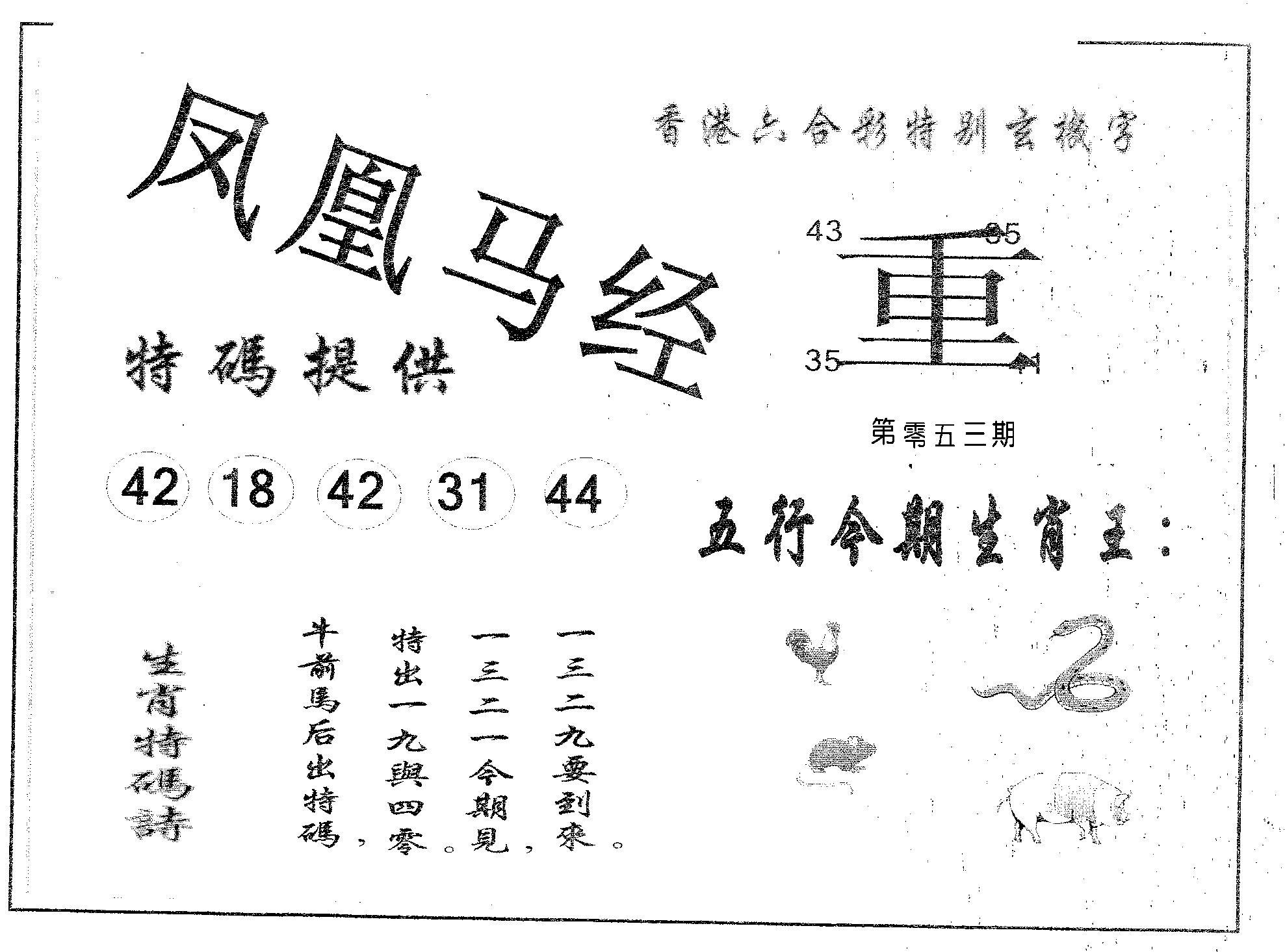 053期凤凰马经(黑白)