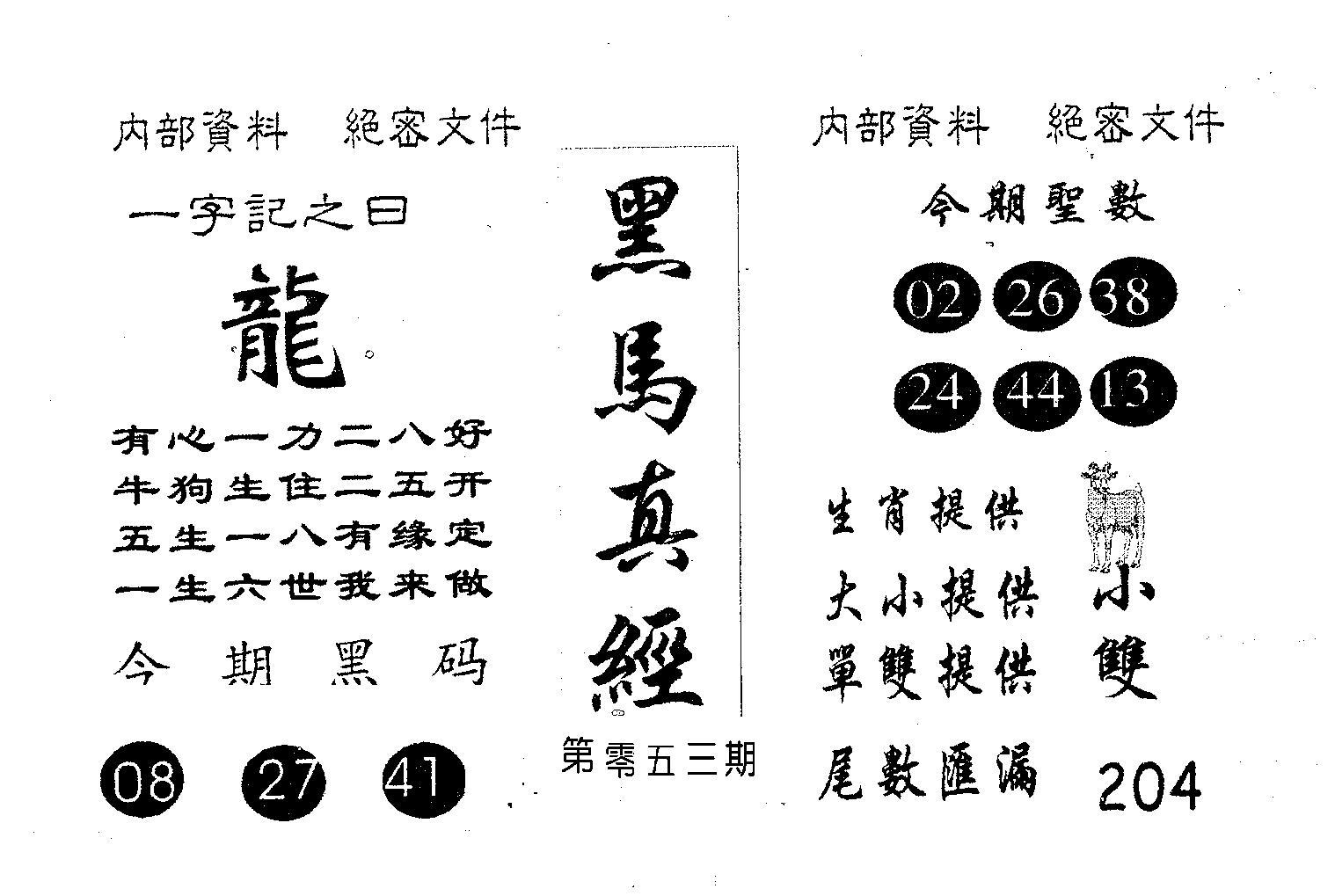 053期黑马真经(黑白)