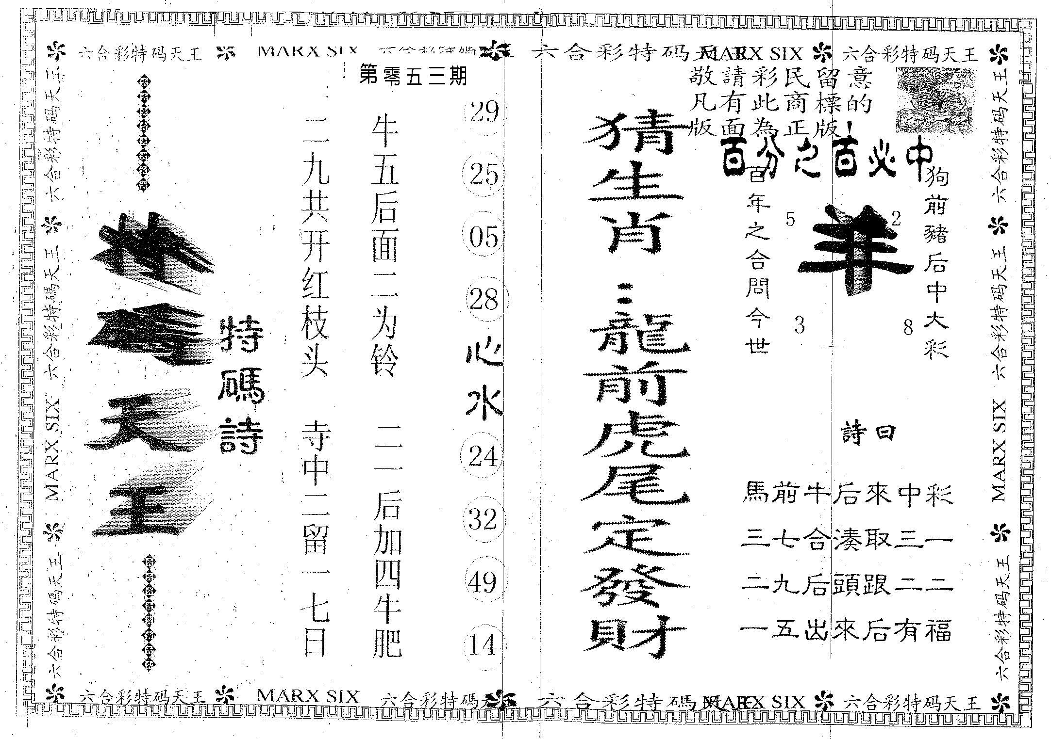 053期天码天王(黑白)