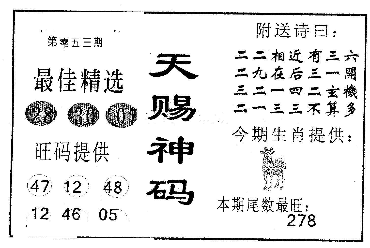 053期天赐神码(黑白)