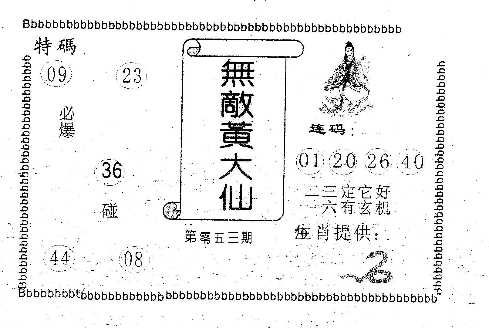 053期无敌黄大仙(黑白)