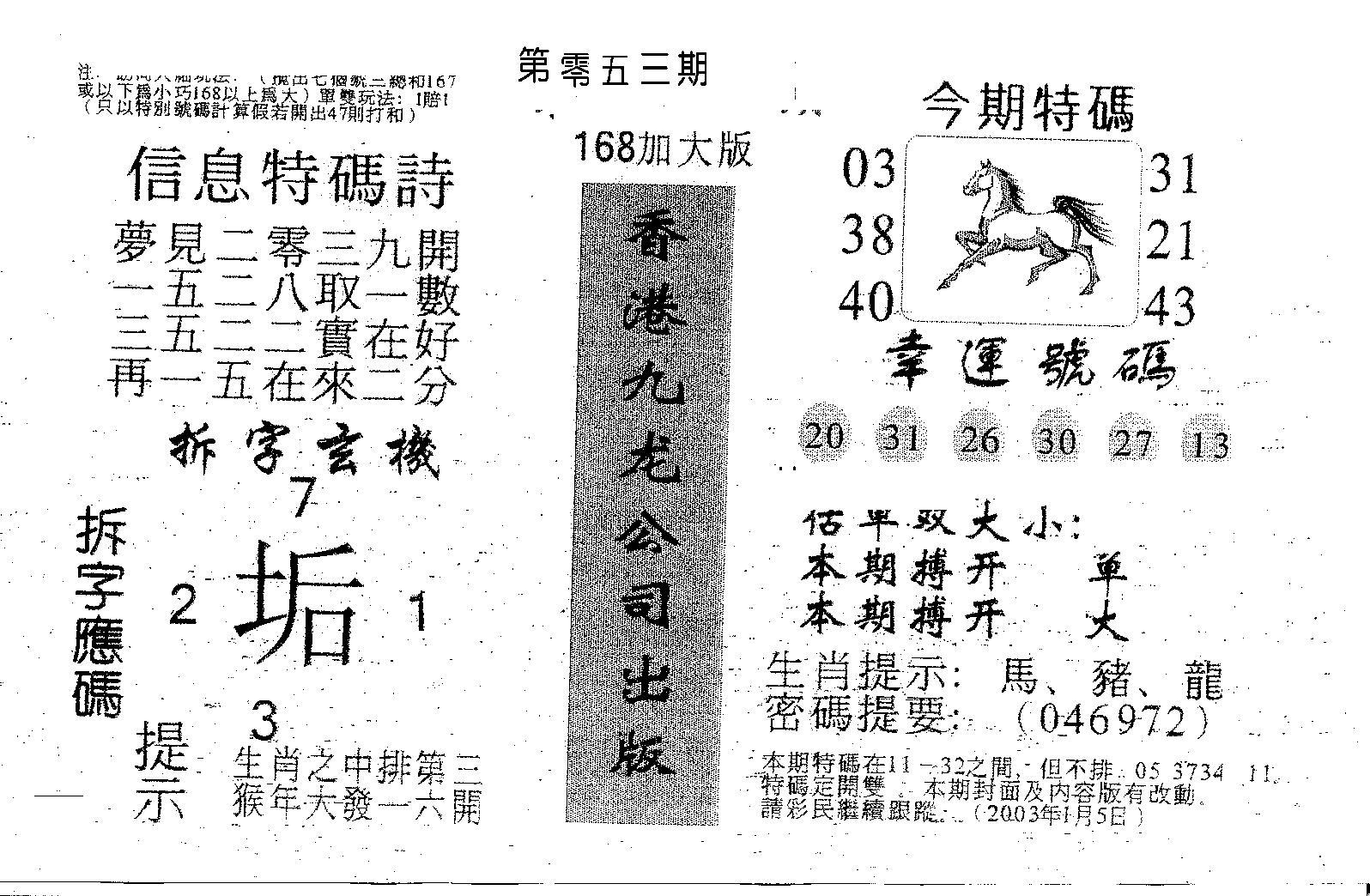 053期168加大版(黑白)