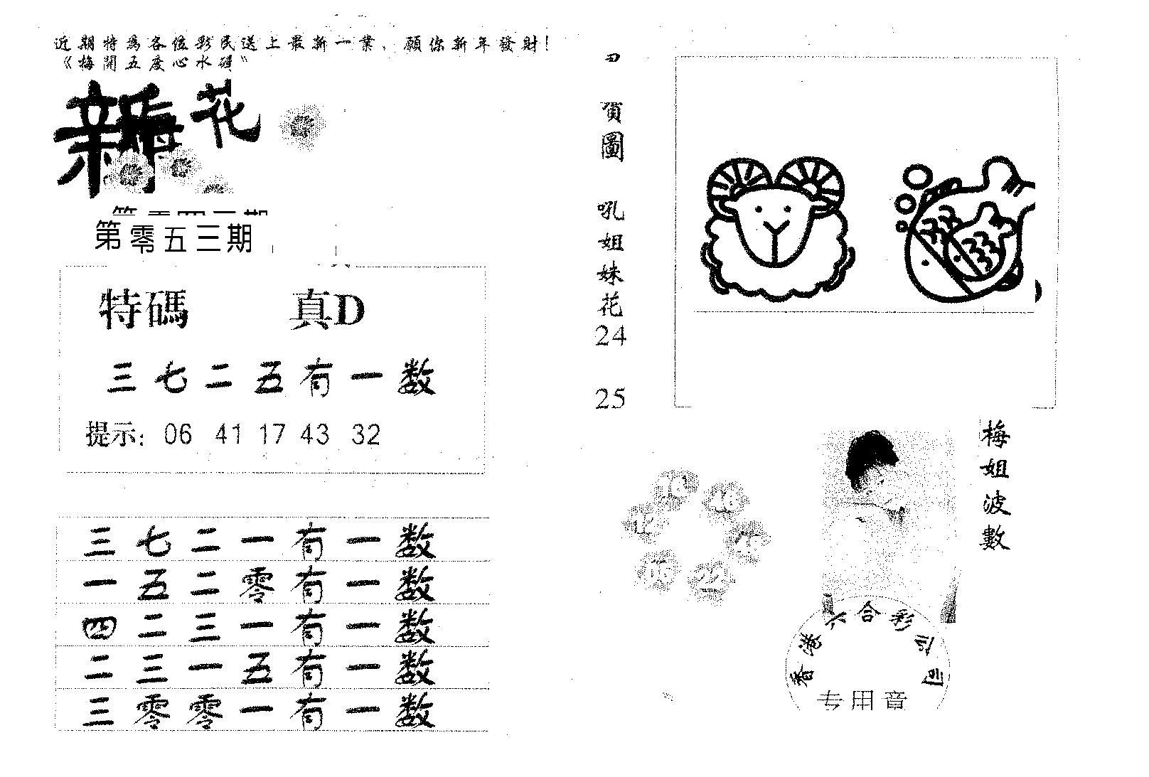 053期新花碟教(黑白)