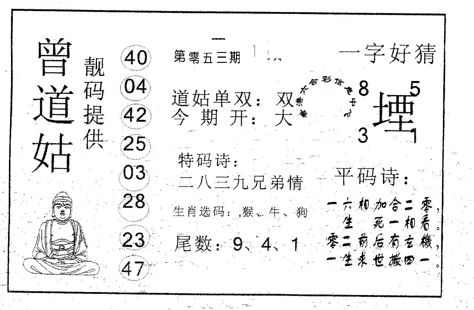 053期曾道姑(黑白)