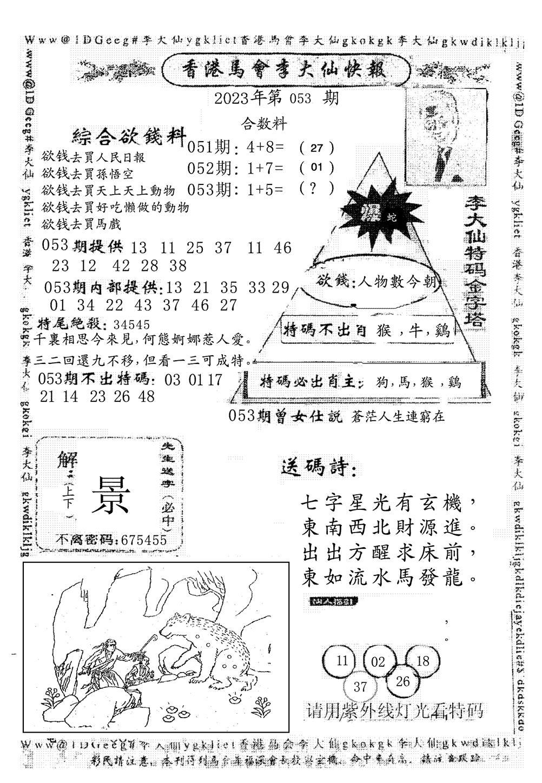 053期另版李大仙快报(黑白)