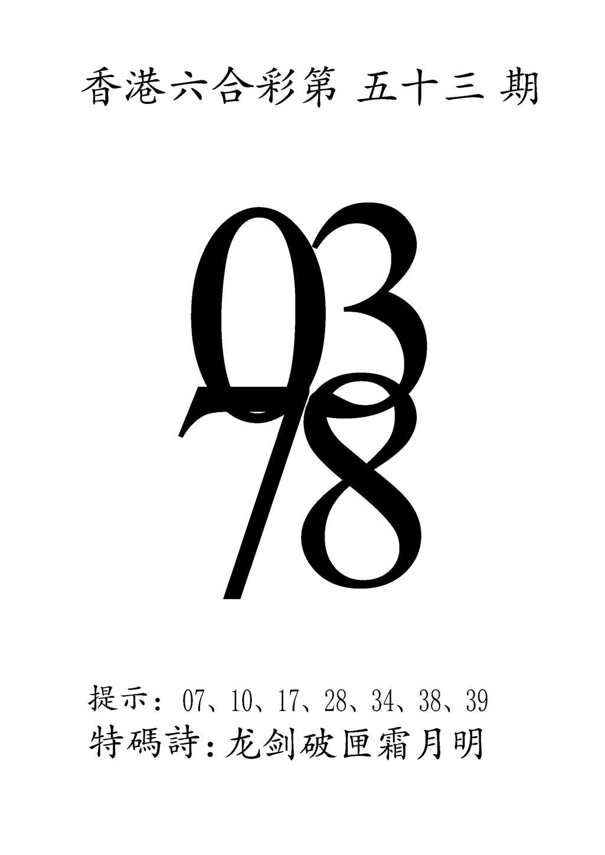 053期澳门三合王B(黑白)
