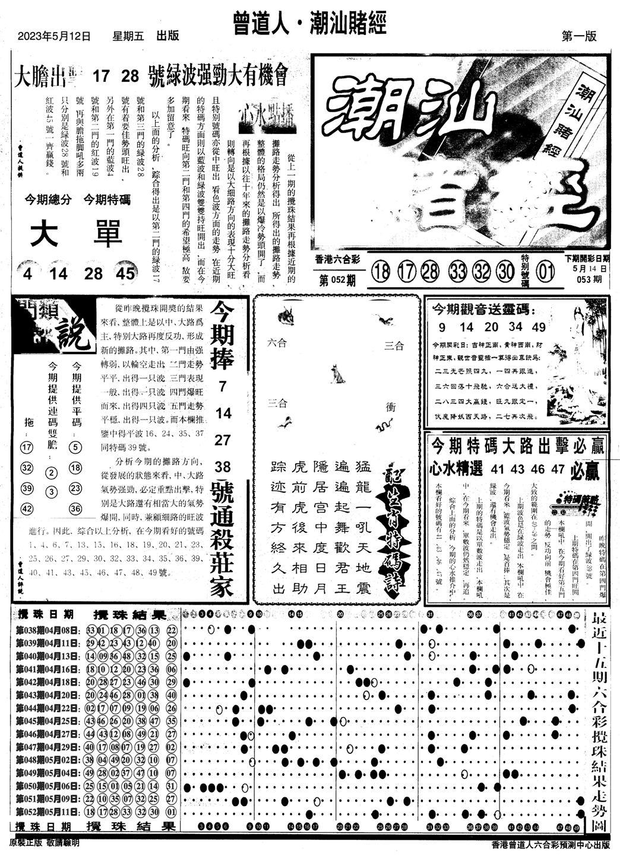 053期另版潮汕赌经A(黑白)