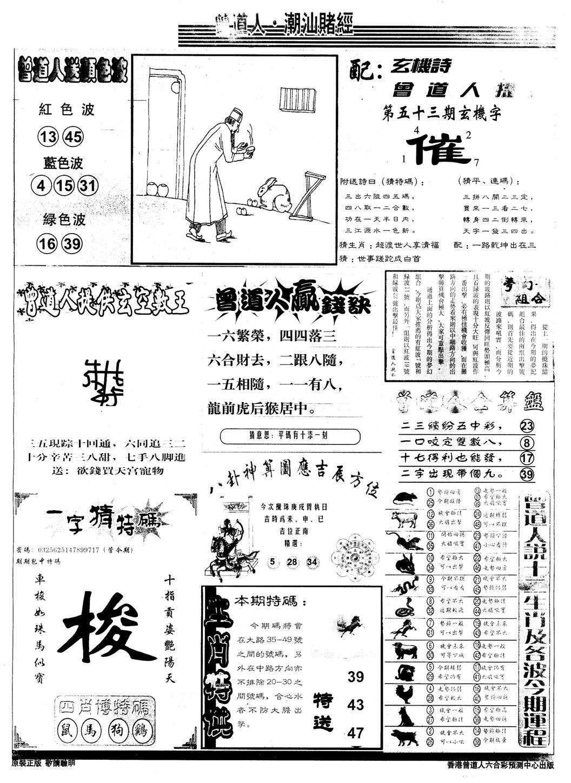 053期另版潮汕赌经B(黑白)
