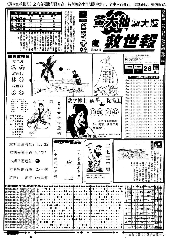 053期另版六内部玄机A(黑白)