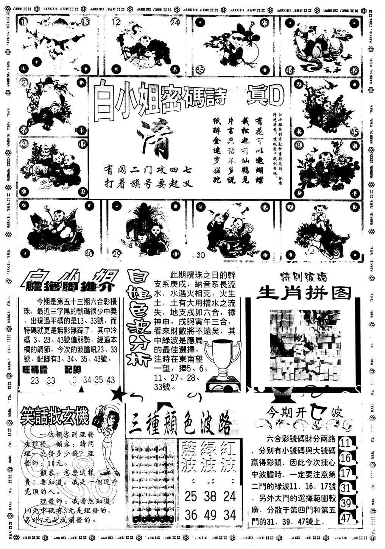 053期另版白姐旗袍B(黑白)