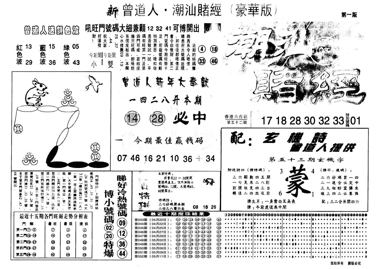 053期另潮汕赌经濠华版A(黑白)