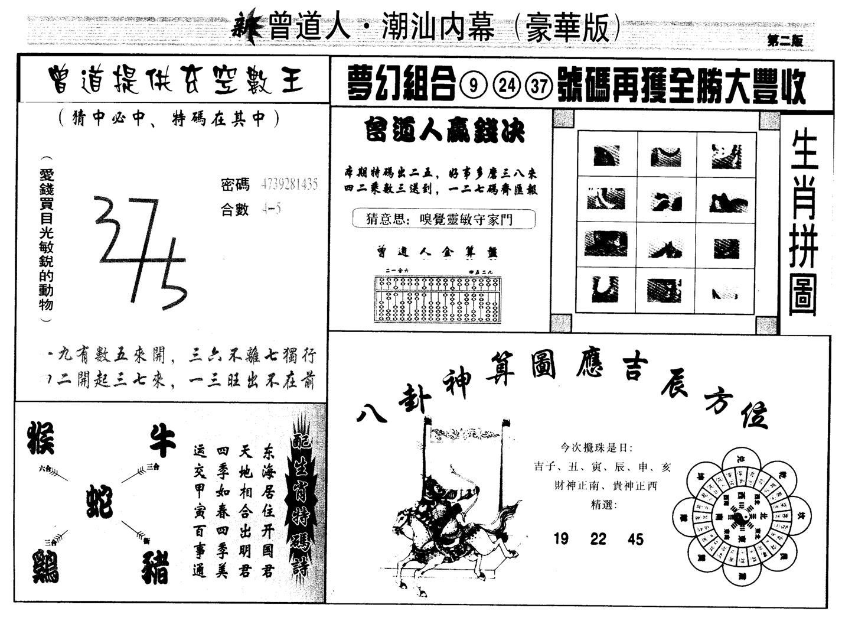 053期另潮汕赌经濠华版B(黑白)