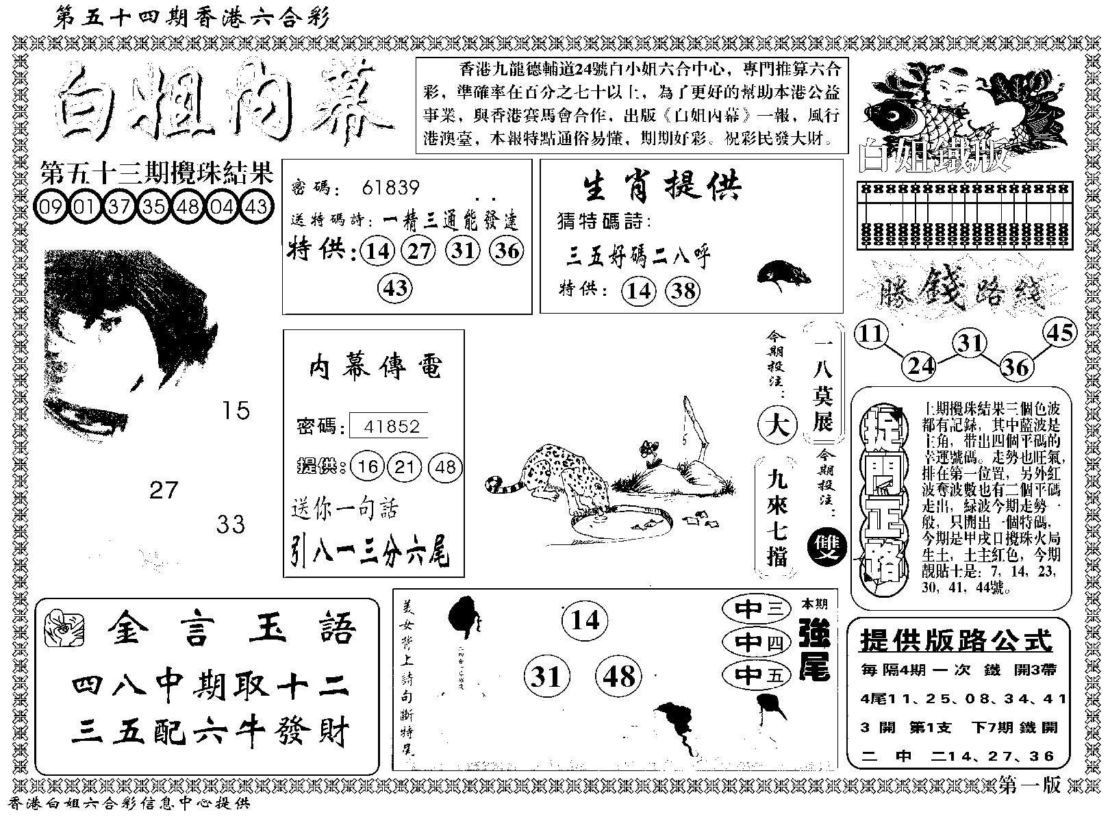 054期白姐内幕A(黑白)