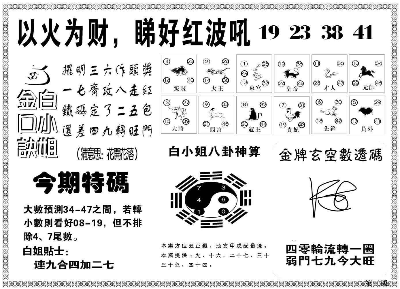 054期白姐内幕B(黑白)