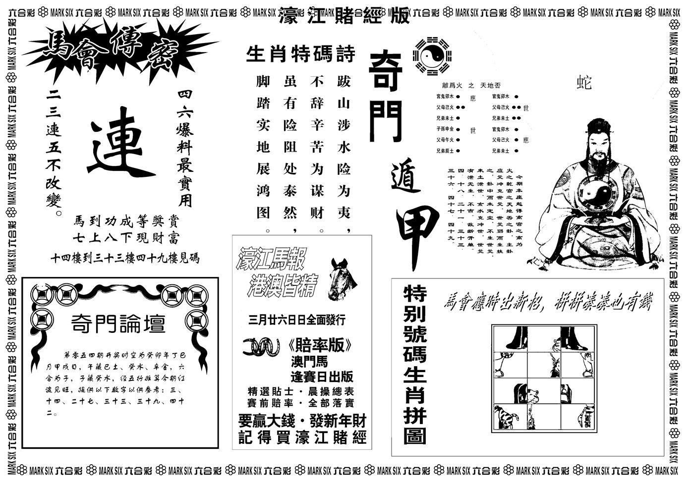 054期老濠江堵经B(黑白)