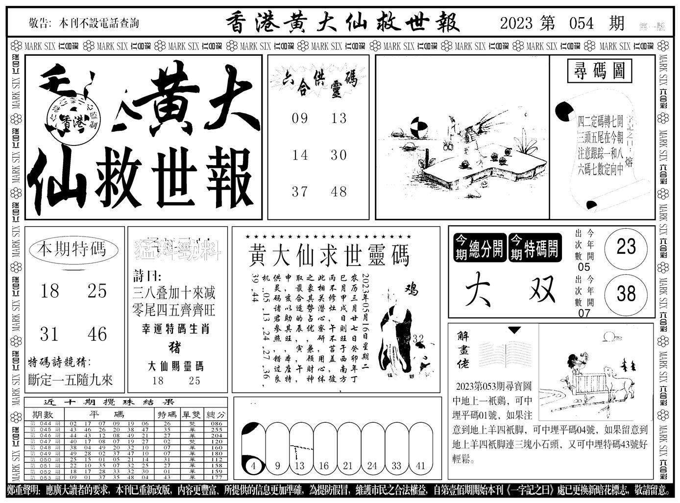 054期香港黄大仙A(黑白)