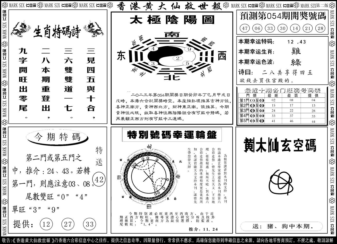 054期香港黄大仙B(黑白)
