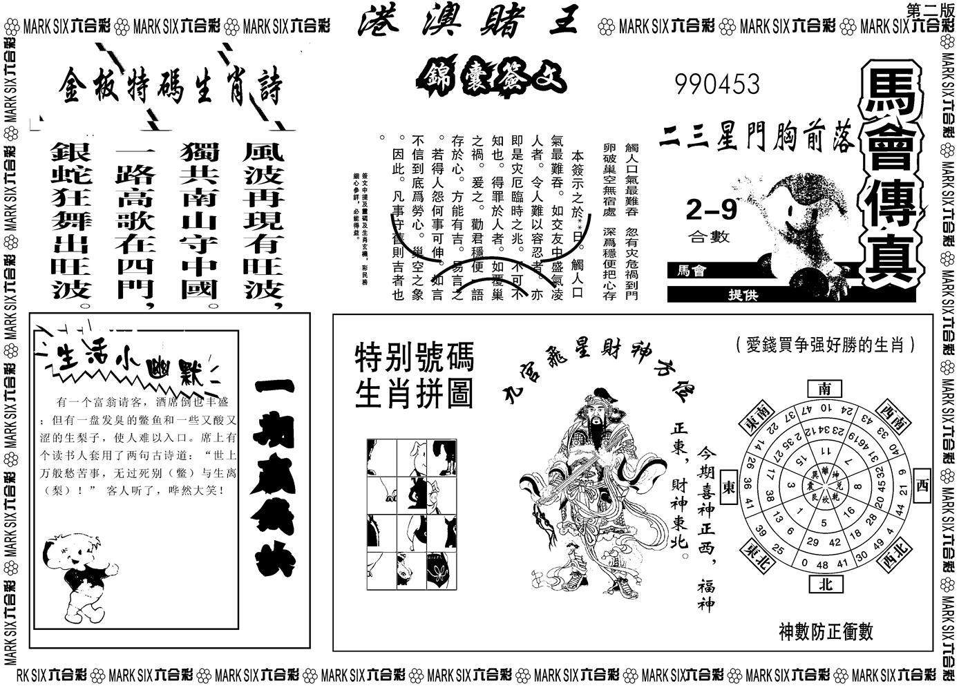 054期港澳堵王B(黑白)