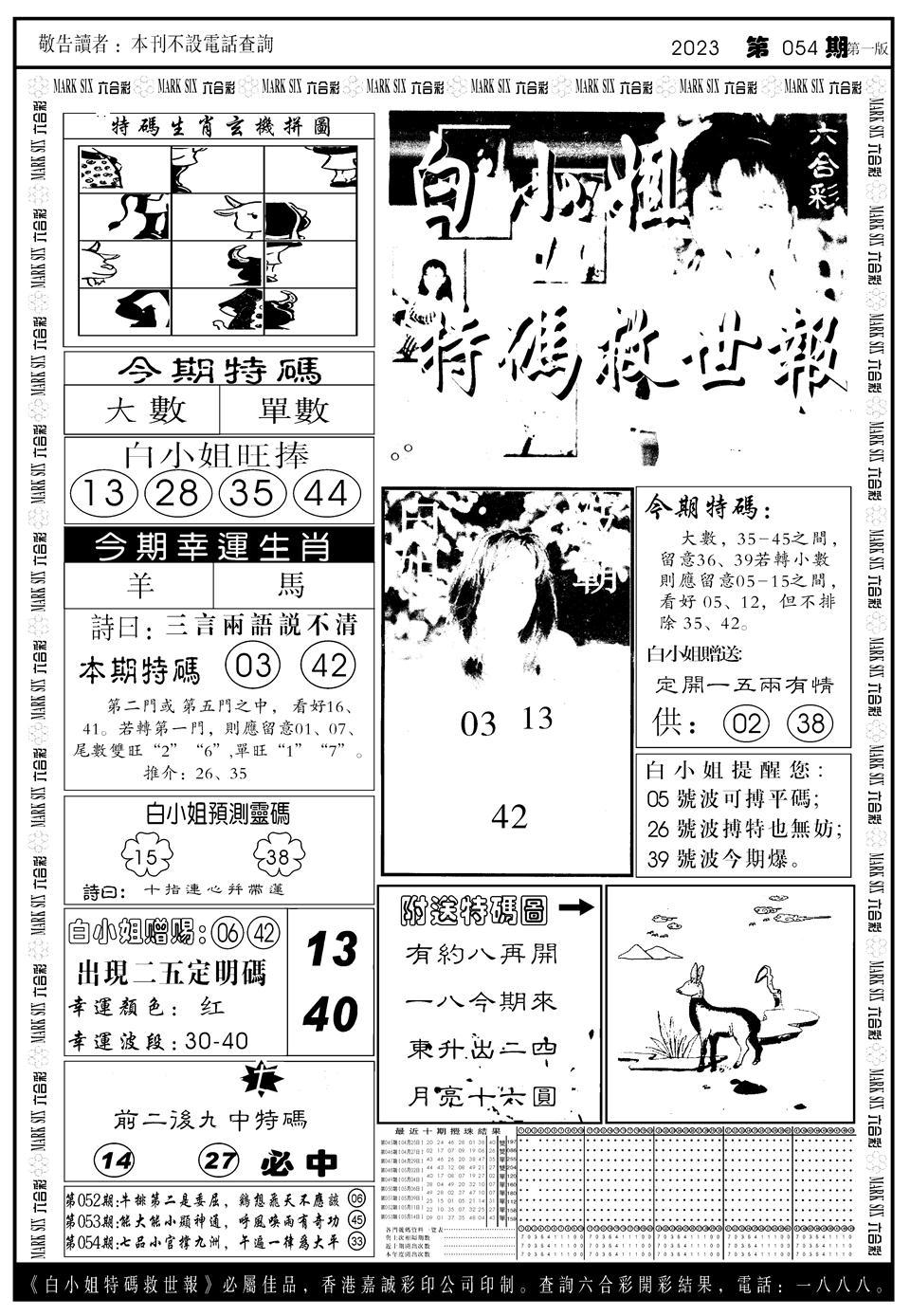 054期白姐急旋风A(黑白)