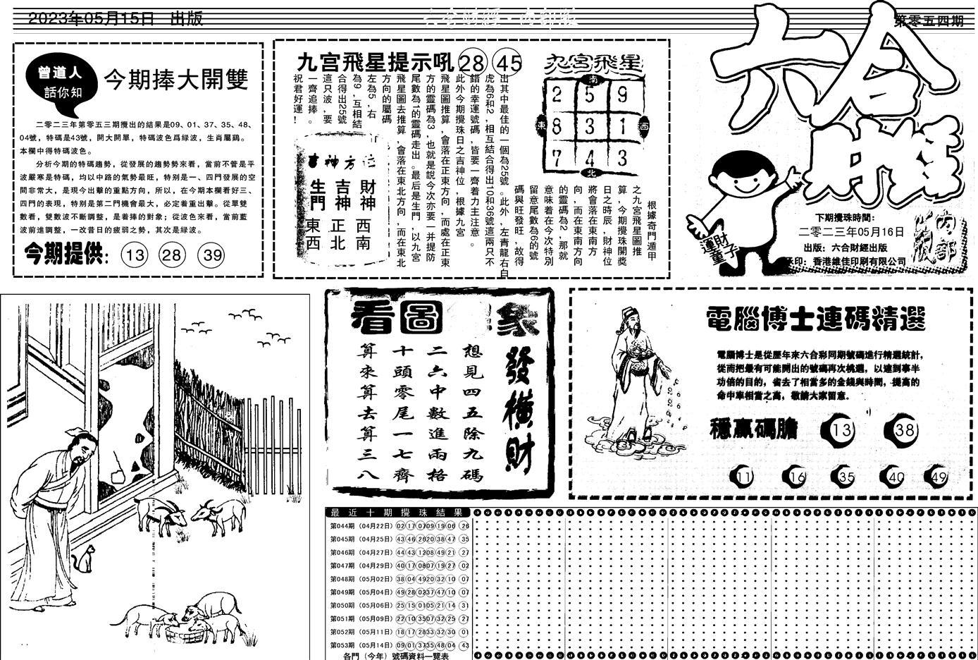 054期中财经A(黑白)