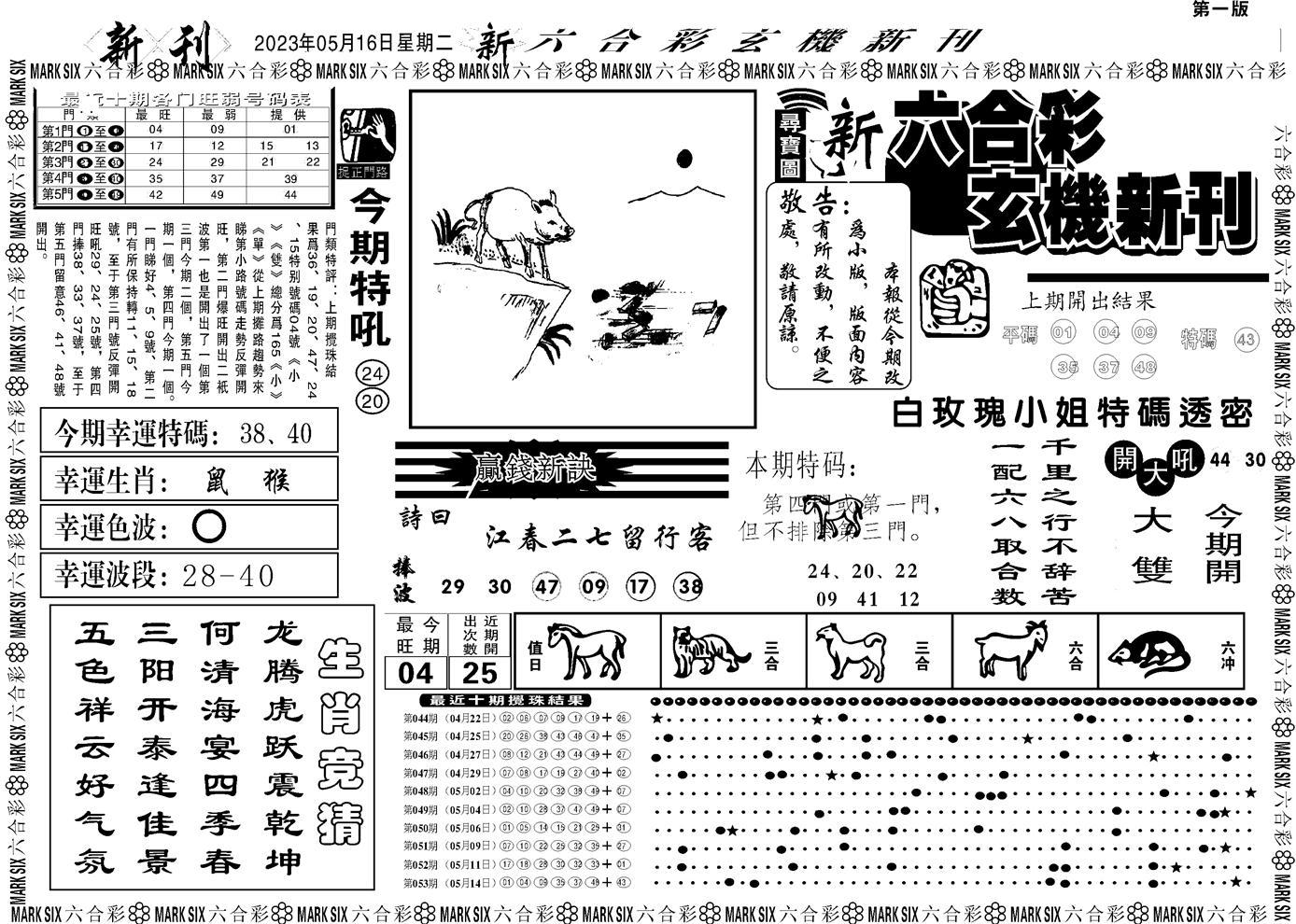 054期玄机新刊A(黑白)