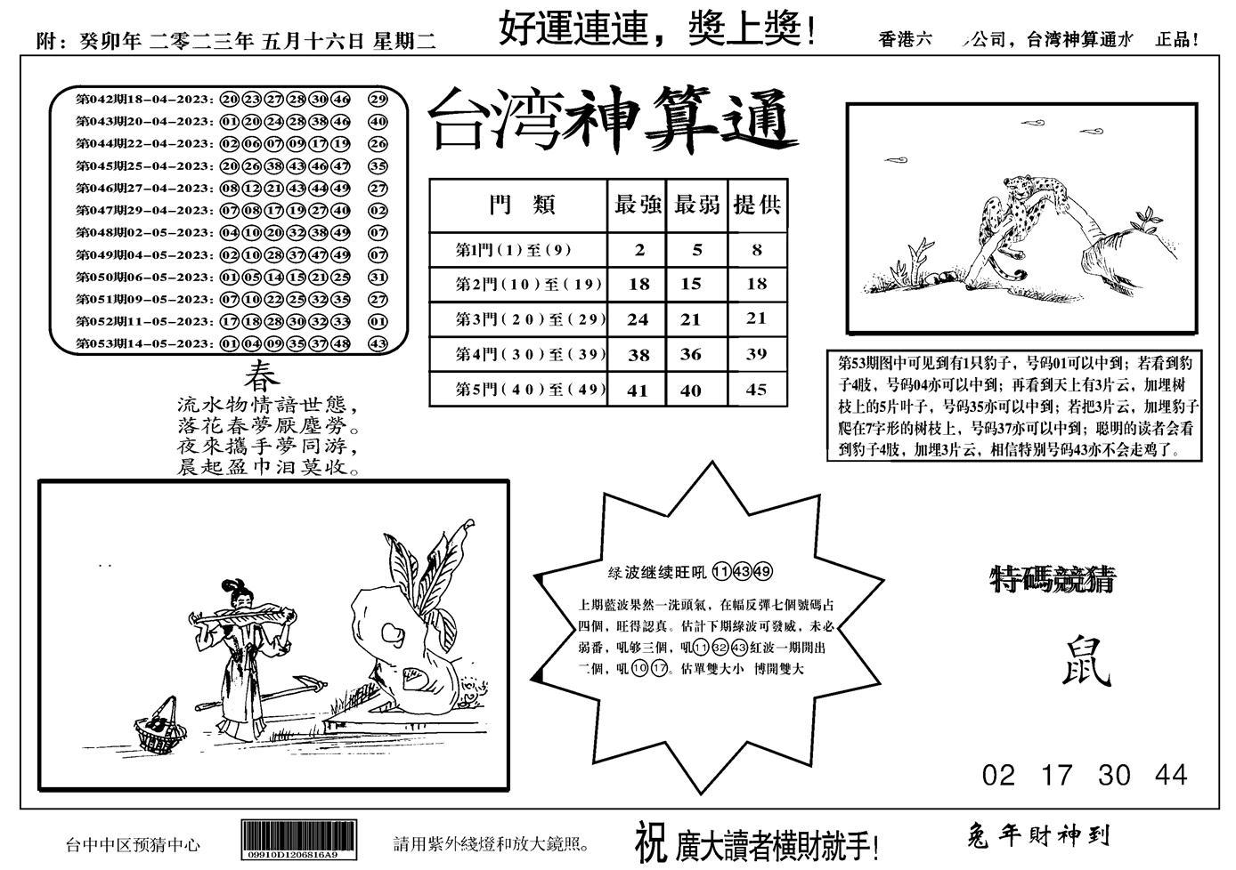 054期台湾神算(正版)(黑白)