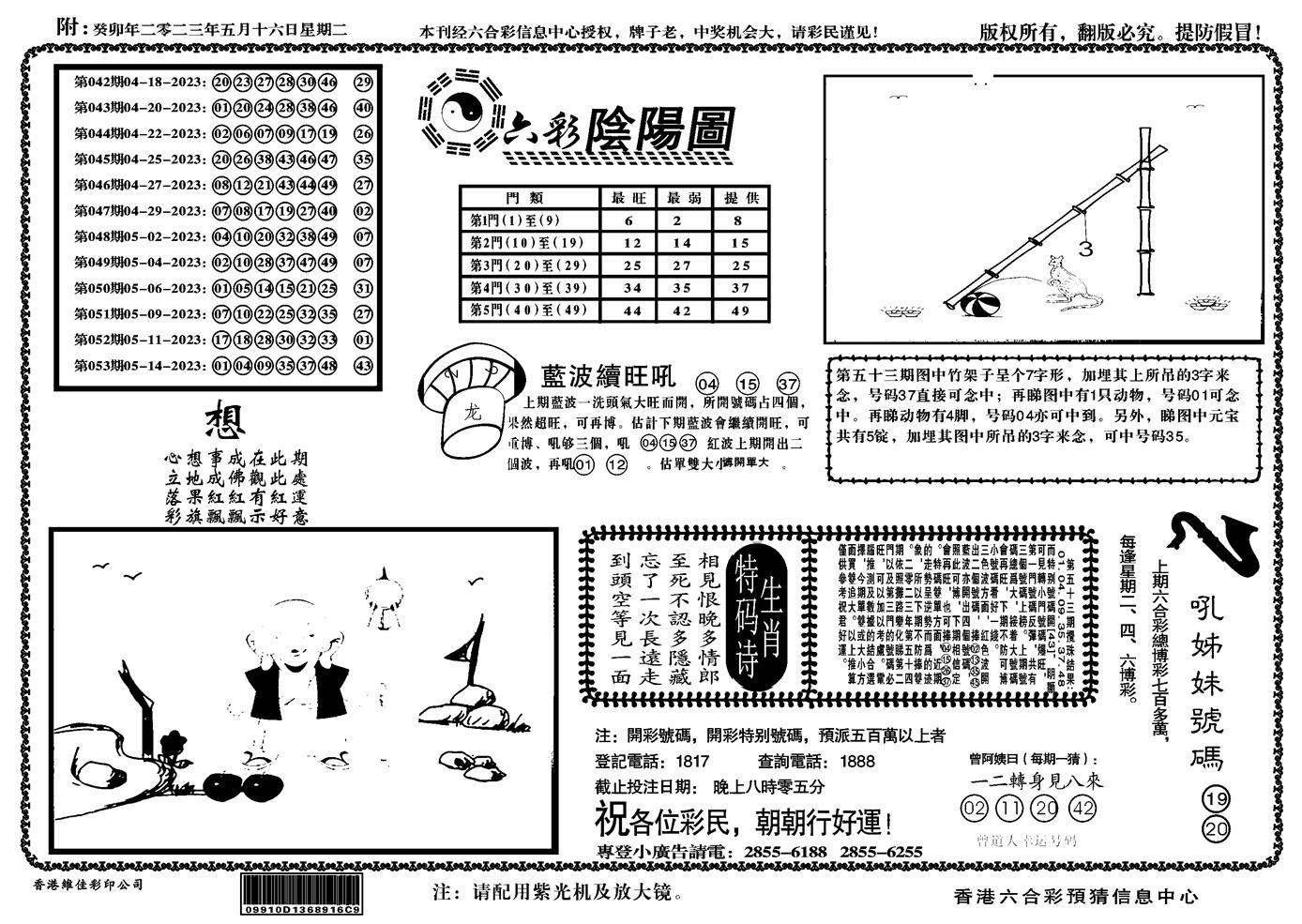 054期六彩阴阳(正版)(黑白)