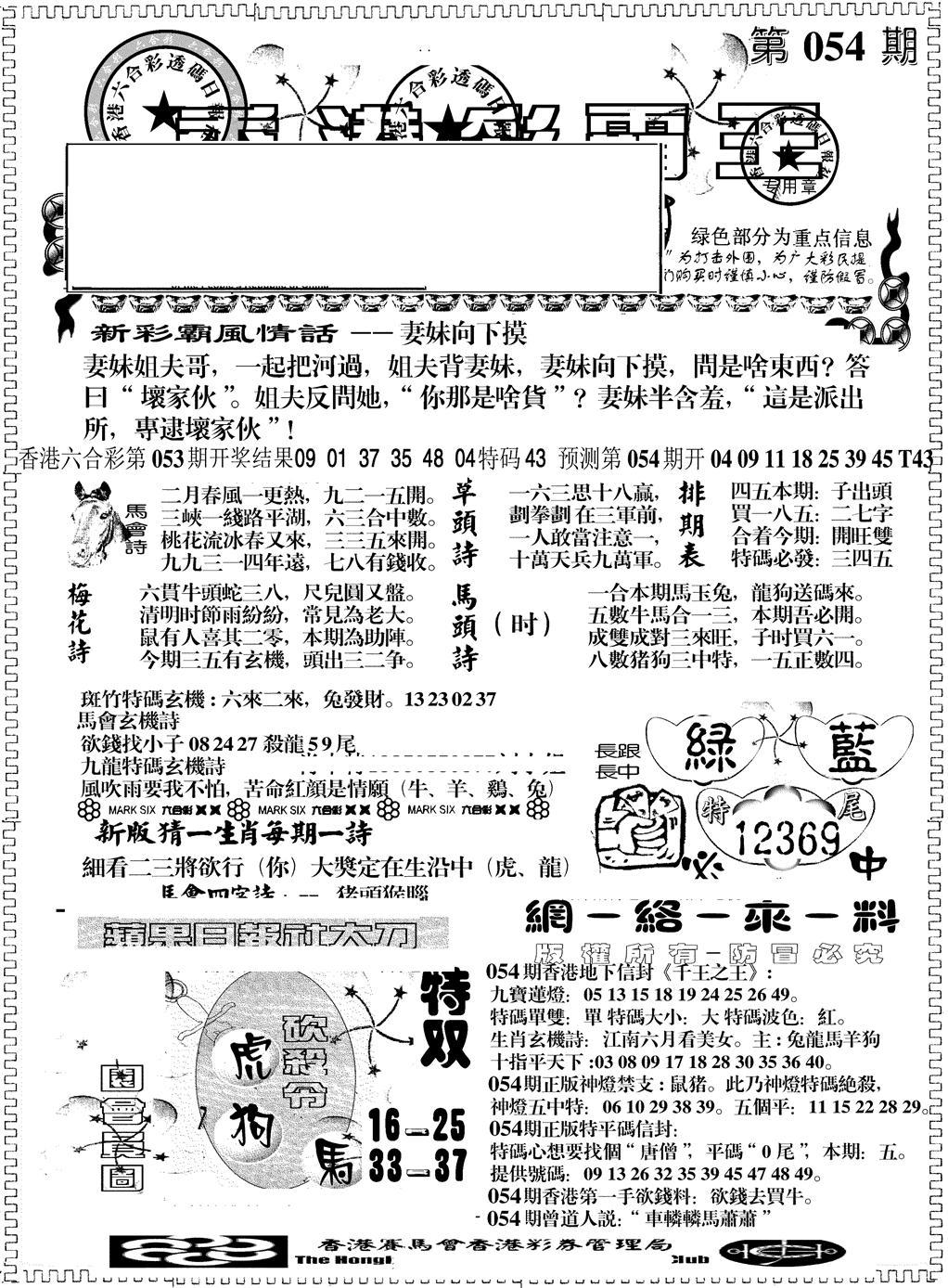 054期彩霸王综合A(黑白)