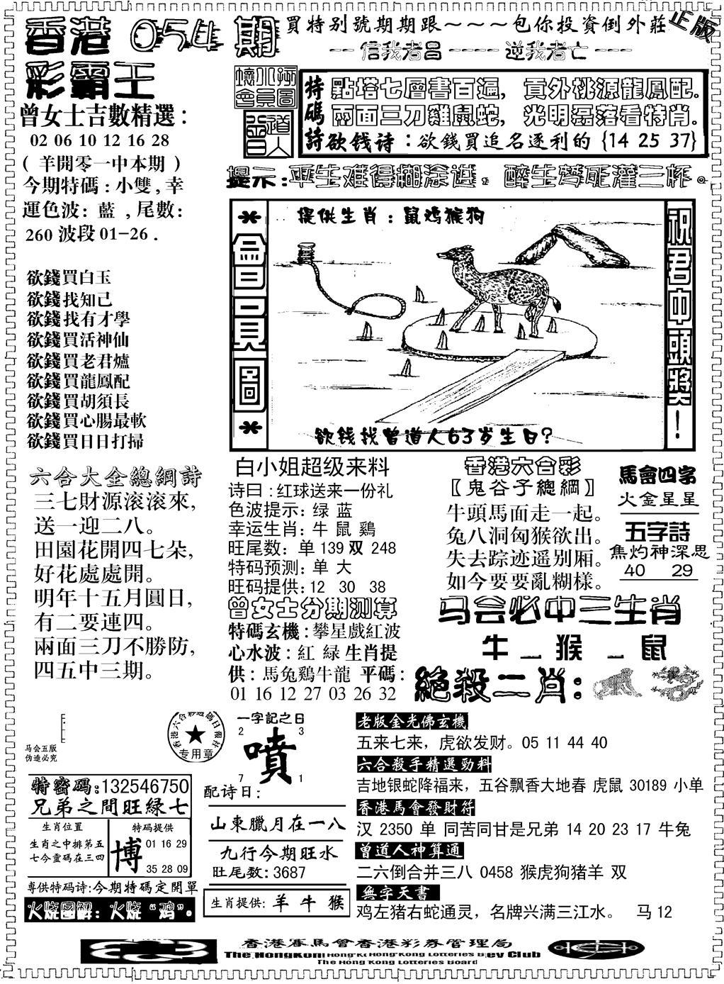 054期另版新版彩霸王B(黑白)