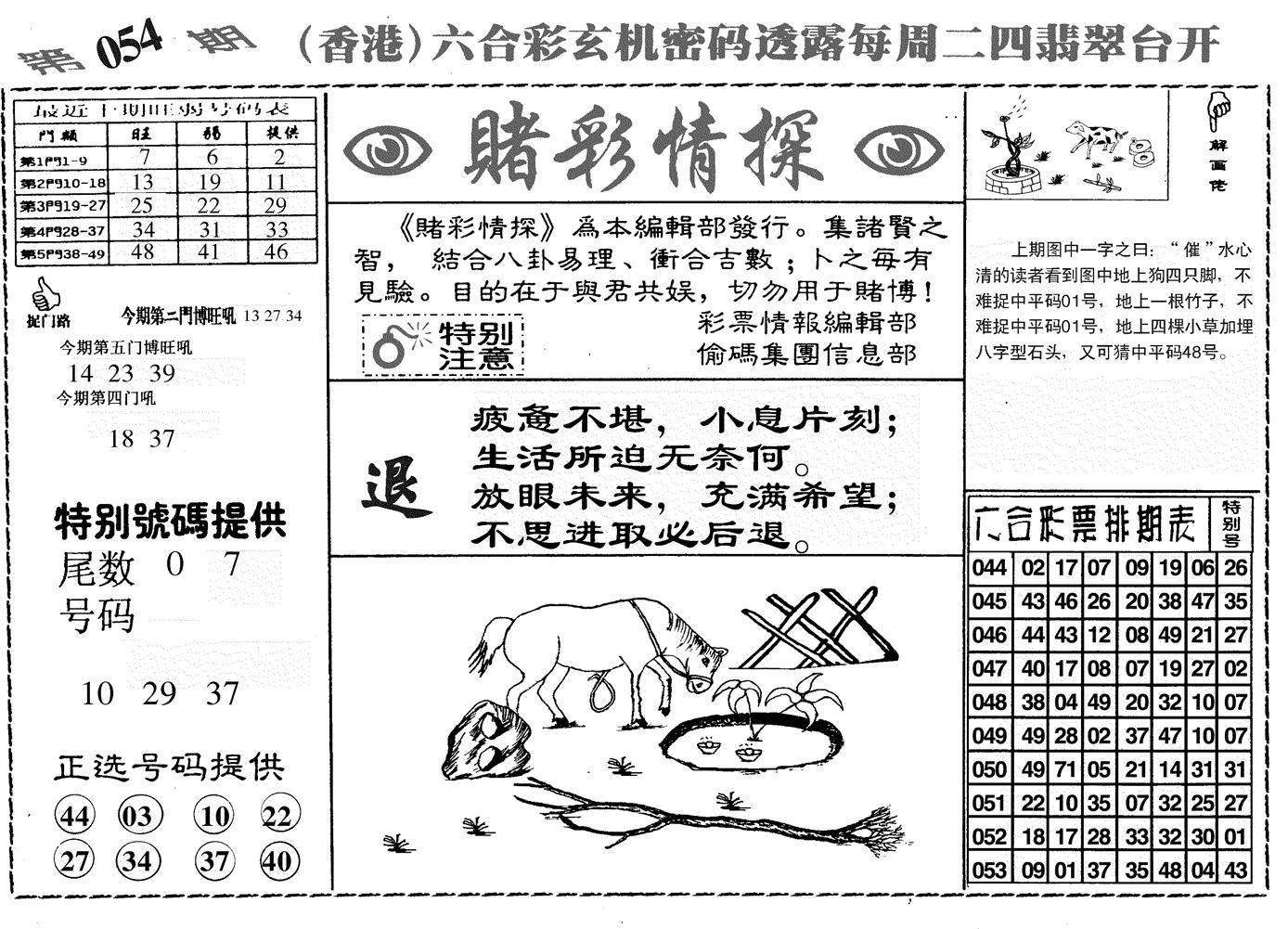 054期堵彩情探(黑白)