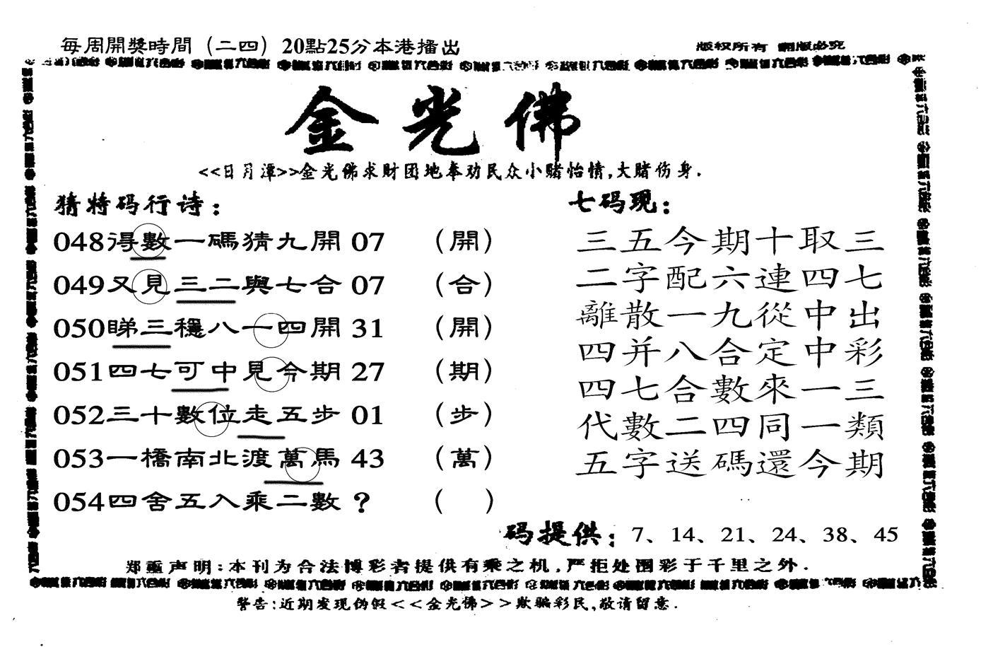 054期新金光佛(黑白)