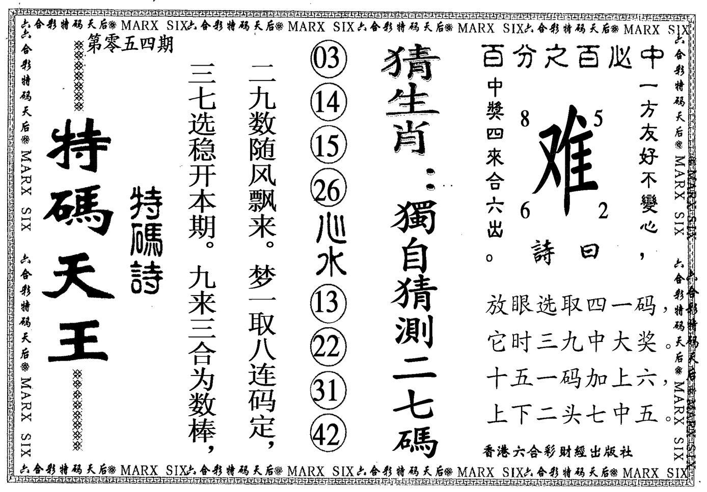 054期特码天王(黑白)