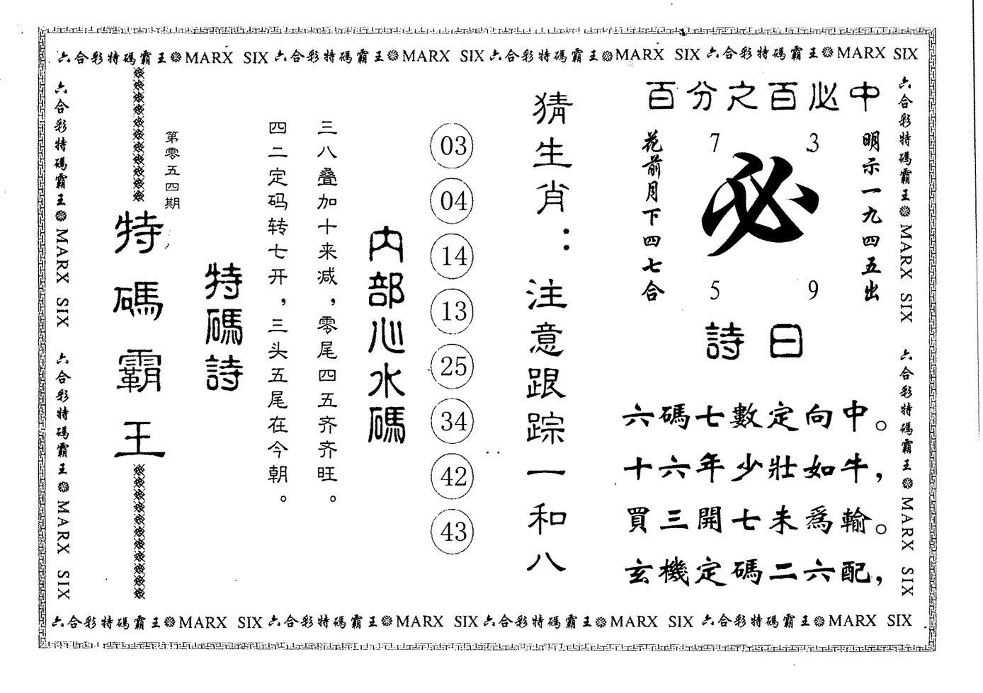 054期特码霸王(黑白)