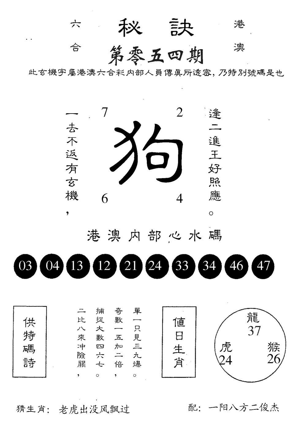 054期秘诀(黑白)